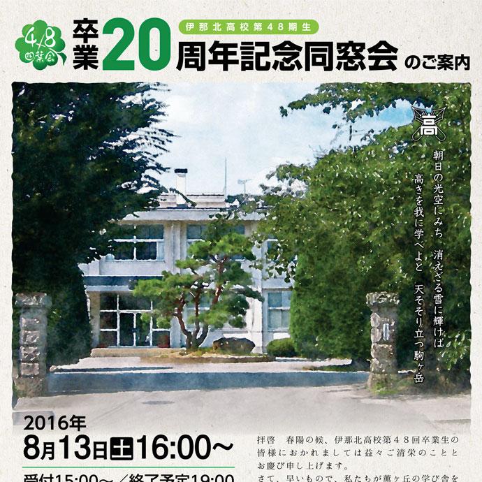 卒業20周年記念同窓会_案内リーフレット_表面-(3PR690×690)