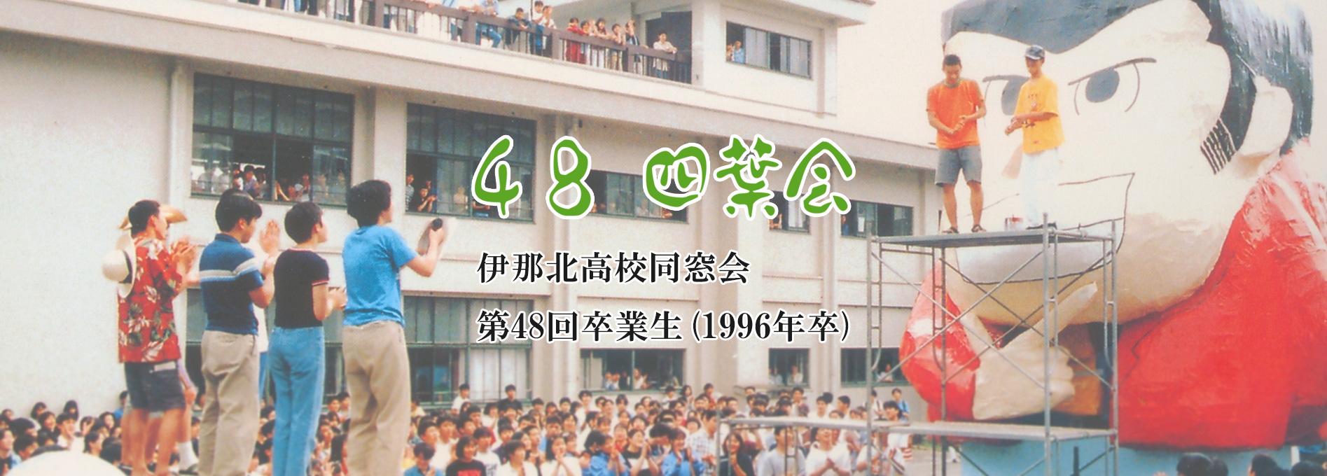 四葉会 伊那北高校同窓会 第48回卒業生 (1996年卒)